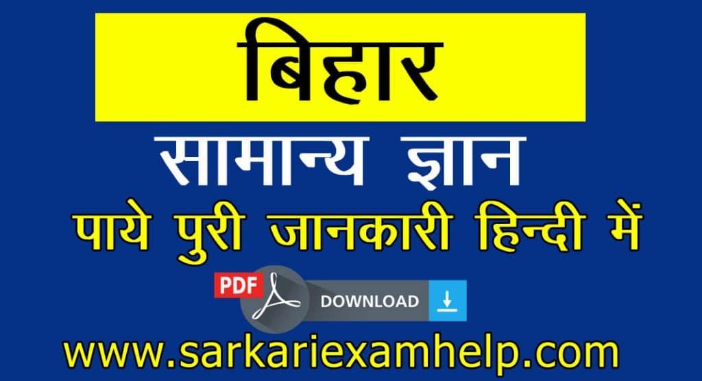 bihar samanya gyan (gk) in hindi