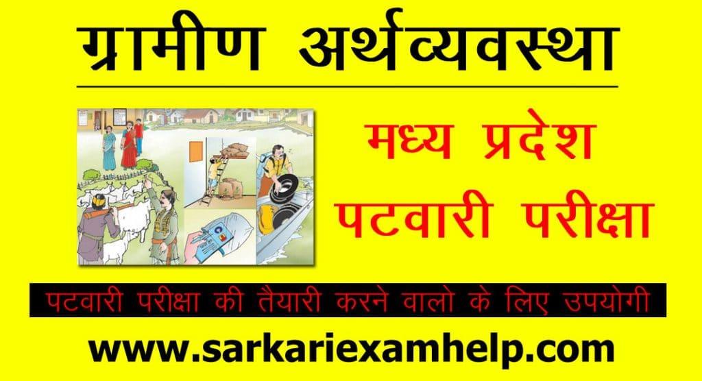 ग्रामीण अर्थव्यवस्था व पंचायती राज (मध्य प्रदेश पटवारी परीक्षा) PDF Notes in Hindi Free Download