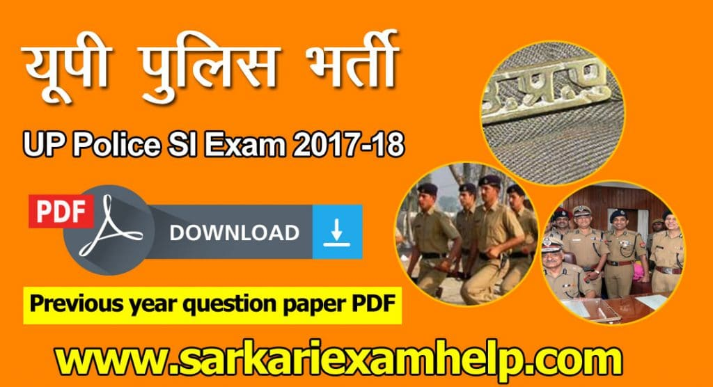 UP Police SI Exam 2020 - Previous Year Question Paper PDF Download