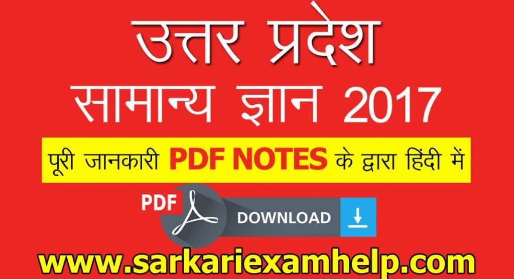 उत्तर प्रदेश सामान्य ज्ञान 2021 PDF Notes in Hindi