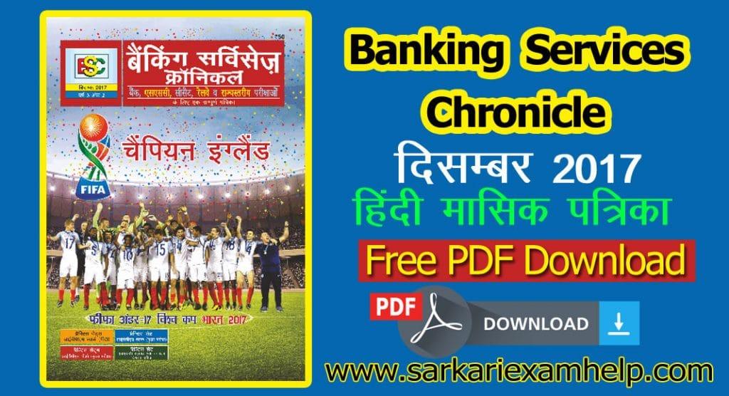 banking services chronicle magazine pdf 2019