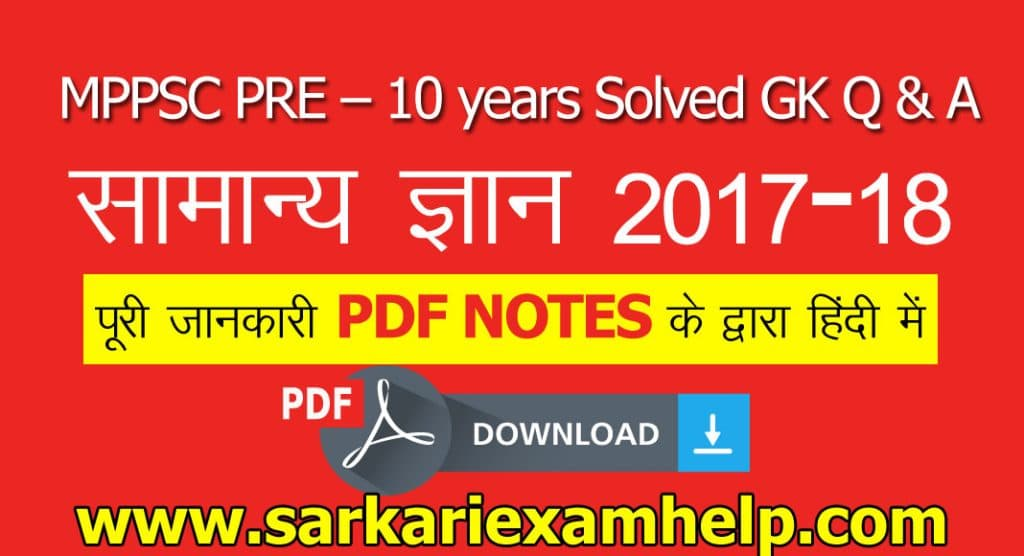 MPPSC PRE Previous 10 Years GK Question & Answers 2021 in Hindi PDF Download