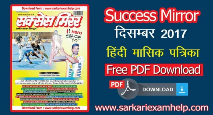 Success Mirror December 2017 PDF in Hindi