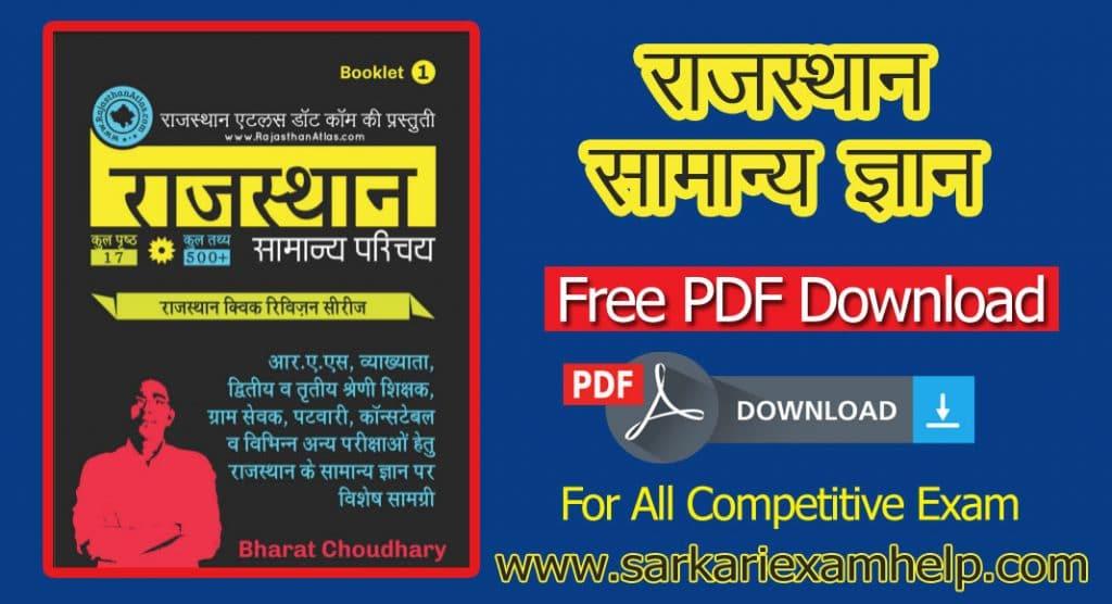 राजस्थान सामान्य ज्ञान (Gk) In Hindi PDF Notes Free Download