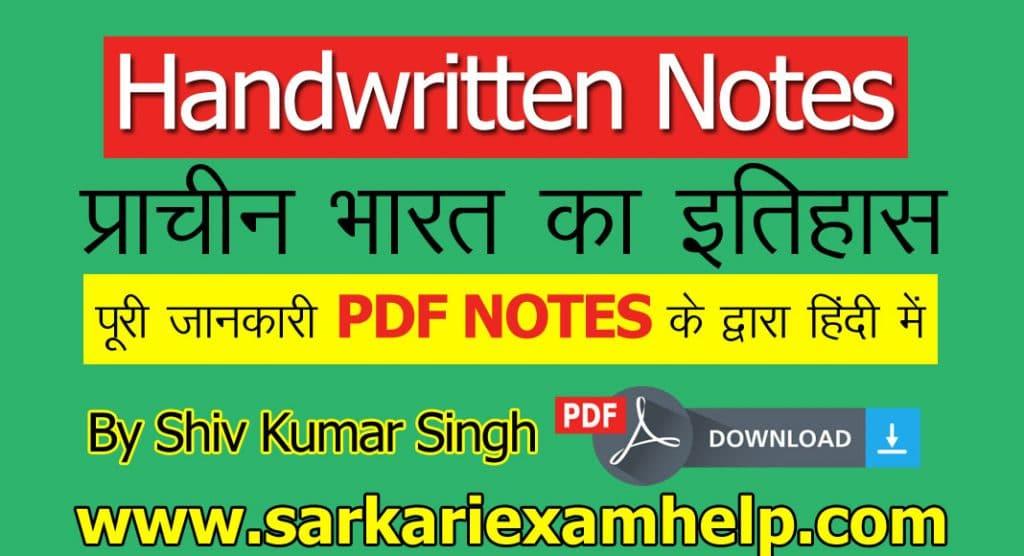 प्राचीन भारत का इतिहास NCERT सार PDF हिंदी नोट्स | Ancient Indian History Notes Download Now
