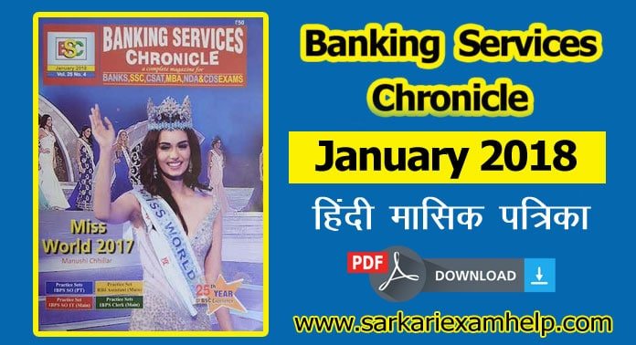 banking services chronicle magazine may 2019 pdf