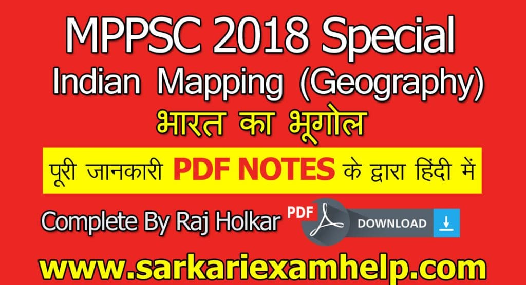 MPPSC 2021 Special भारत का भूगोल Indian Mapping (Geography) Complete By Raj Holkar Download PDF