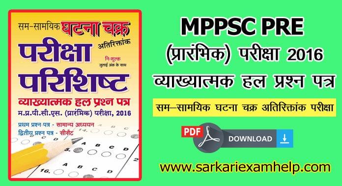 MPPSC PRE (प्रारंभिक) परीक्षा 2016 व्याख्यात्मक हल प्रश्न पत्र PDF Download करे हिंदी में