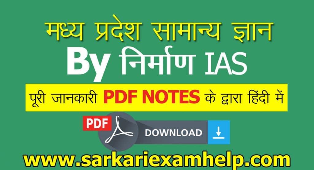 मध्य प्रदेश सामान्य ज्ञान 2021 निर्माण IAS PDF Download In Hindi