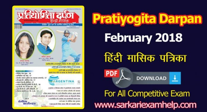 Pratiyogita Darpan February 2018 PDF Free Download In Hindi