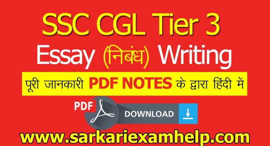 SSC CGL Tier 3 Essay (निबंध) Writing in Hindi PDF Notes Download