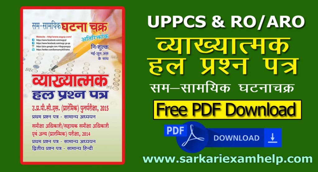 Ghatna Chakra UPPCS & RO/ARO Previous Question Paper With Answer PDF Download