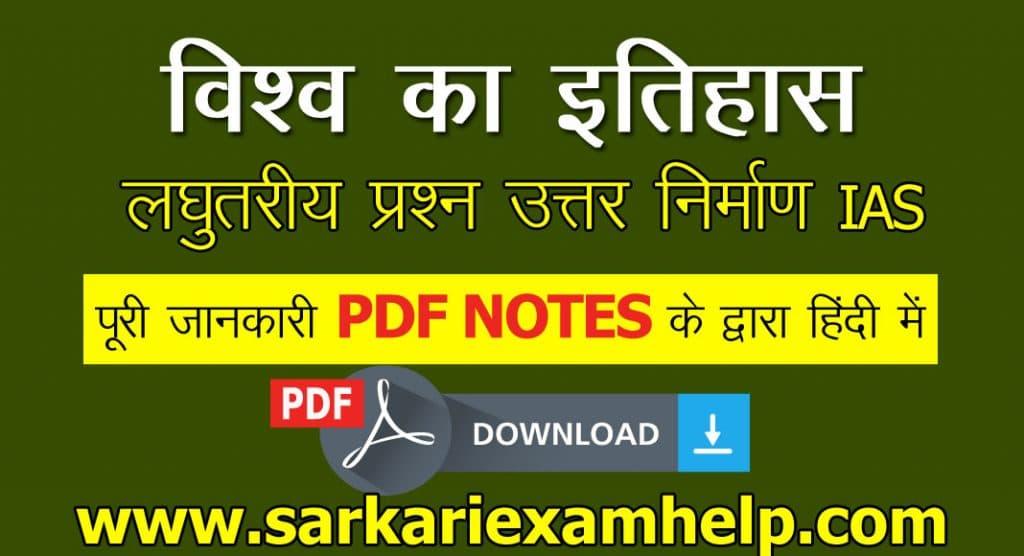 विश्व का इतिहास अति लघुतरीय प्रश्न उत्तर निर्माण IAS PDF Download In Hindi