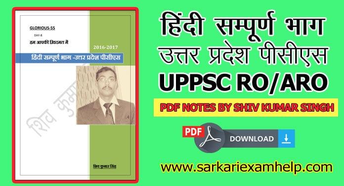 हिंदी सम्पूर्ण भाग उत्तर प्रदेश पीसीएस(UP PCS) by शिव कुमार सिंह हिंदी में PDF Notes Download