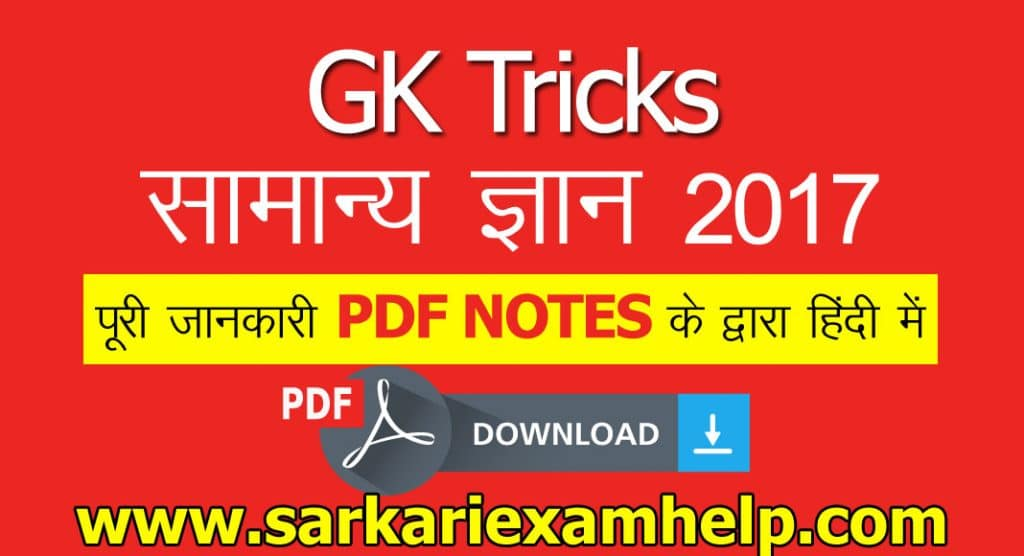 maths tricks in hindi pdf free download