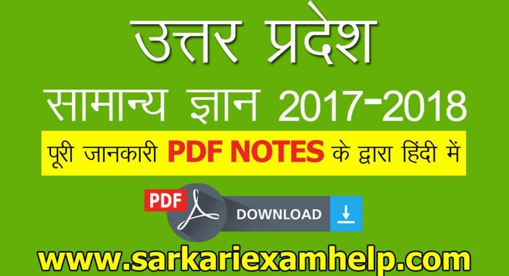 उत्तर प्रदेश सामान्य ज्ञान UP GK PDF Notes in Hindi Download
