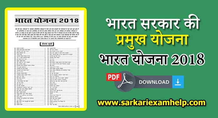 भारत सरकार की प्रमुख योजना {भारत योजना 2021} Hindi PDF Download करे