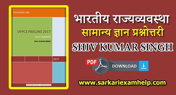 Download Indian Polity {भारतीय राज्यव्यवस्था} PDF Notes in Hindi By Shiv Kumar Singh