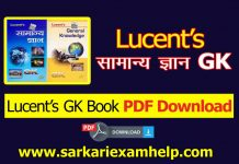 Lucent GK {सामान्य ज्ञान} PDF Book Download in Hindi & English