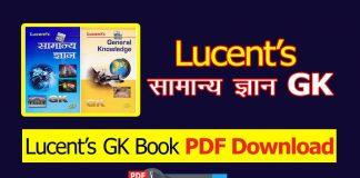 Lucent GK {सामान्य ज्ञान} PDF Book Download in Hindi & English