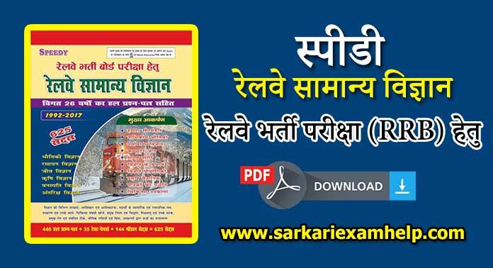 रेलवे भर्ती परीक्षा (RRB) हेतु Speedy रेलवे सामान्य विज्ञान Book 20121 PDF Download करे