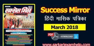 Success Mirror March 2018 PDF Magazine in Hindi | Free Download