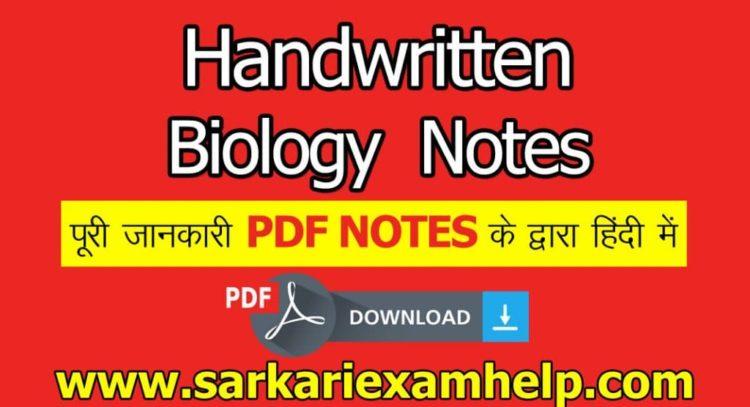 Updated 2019*} Handwritten Biology (जीव विज्ञान