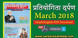 Pratiyogita Darpan {प्रतियोगिता दर्पण} PDF March 2018 Free Download in Hindi/English