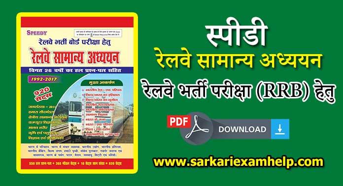 रेलवे भर्ती परीक्षा (RRB) हेतु Speedy रेलवे सामान्य अध्ययन Book 2019 PDF Download करे
