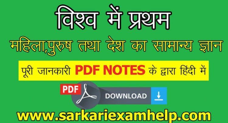 विश्व में प्रथम महिला,पुरुष तथा देश का सामान्य ज्ञान (GK) हिंदी PDF Notes Download करे