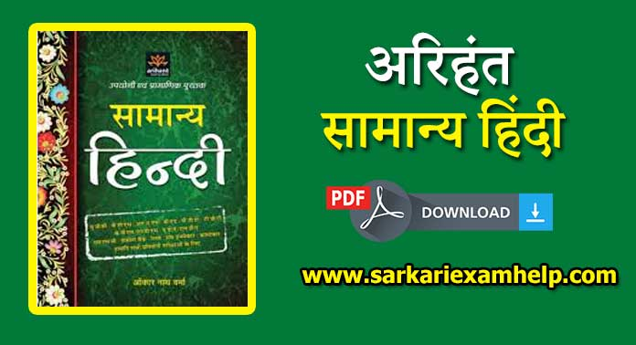 Arihant Samanya Hindi Book {अरिहंत सामान्य हिंदी) PDF Notes Download करे