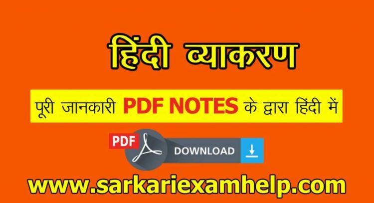 Hindi Grammar Book (हिंदी व्याकरण) PDF Notes Download करे
