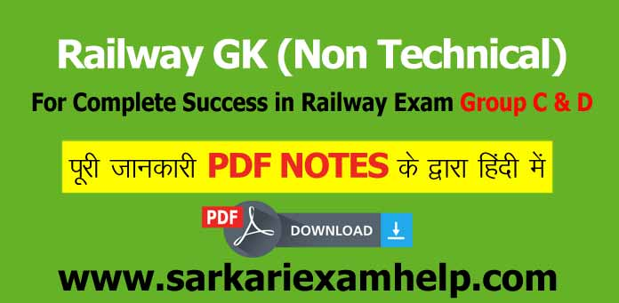 Free Download Railway RRB Group