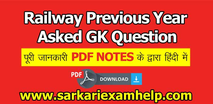 Download Railway Previous Year Asked GK Question in Hindi PDF