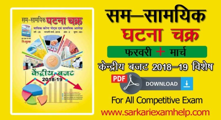 Sam Samayik Ghatna Chakra Current Affairs Book February+March 2018 (केन्द्रीय बजट 2018-19 विशेष) in Hindi PDF Download