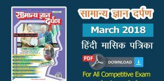 सामान्य ज्ञान दर्पण मार्च 2018 Current Affairs Magazine in Hindi PDF download