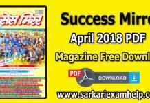 Success Mirror (रेलवे ग्रुप 'डी' पर विशेष सामाग्री) April 2018 Magazine in Hindi PDF Free Download