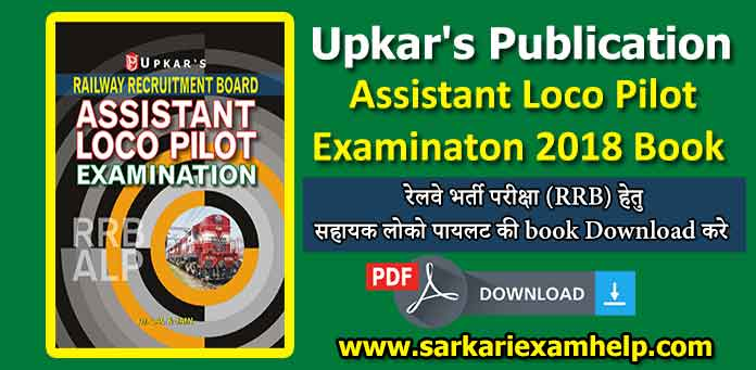 Upkar's Publication Railway Recruitment Board Assistant Loco Pilot Exam (RRB ALP 2018) Book in Hindi PDF Free Download