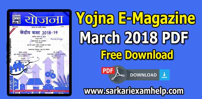 yojna magazine Yojana magazine march 2018(english) pdf: click here to download note: we always respect the publisher and the hard work they do we share the material which is.