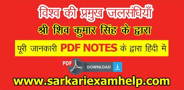 विश्व की प्रमुख जलसंधियाँ की पूरी जानकारी (श्री शिव कुमार सिंह) के द्वारा हिंदी में PDF Download करे