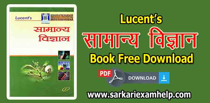 Latest 2019*} Lucent's General Science (सामान्य
