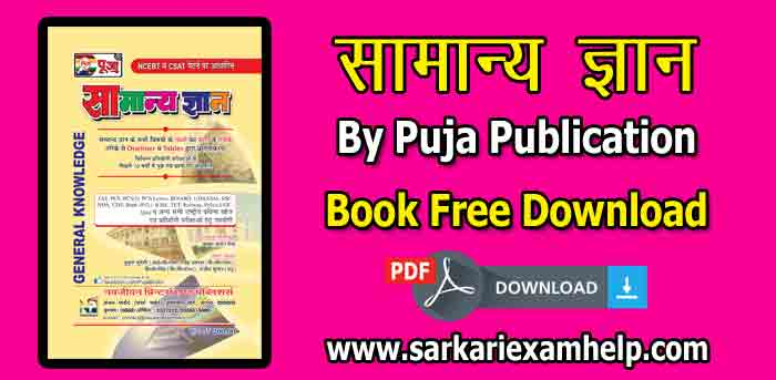 सामान्य ज्ञान (GK in Hindi) बुक PDF Free