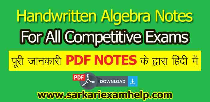Download Handwritten Algebra (बीजगणित) Math PDF Notes