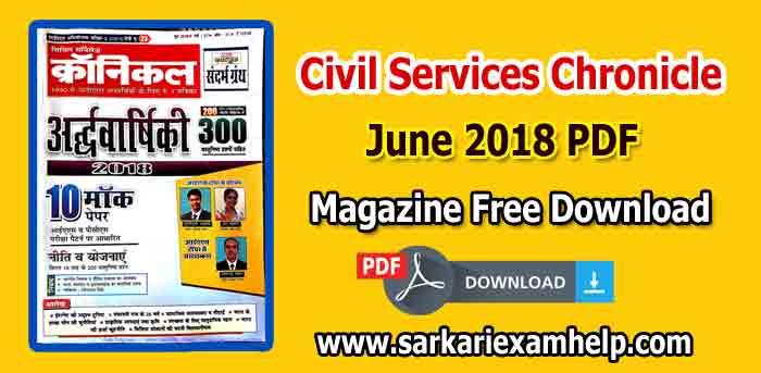 Pdf Magazine Download >> Civil Services Chronicle Monthly Magazine June 2018 क Pdf