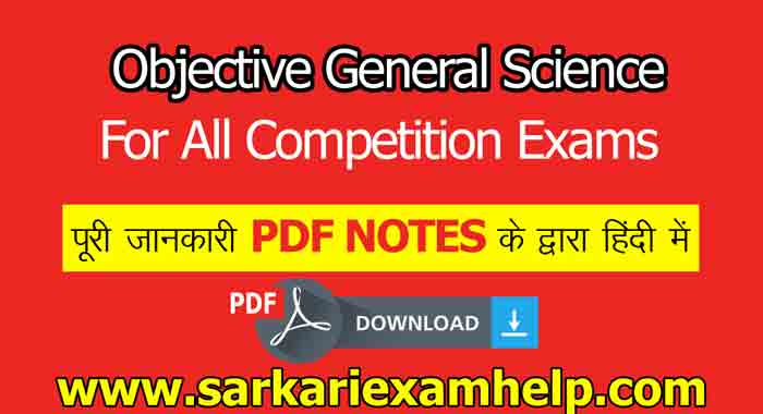 General Science Objective GK Questions With Answers in Hindi PDF