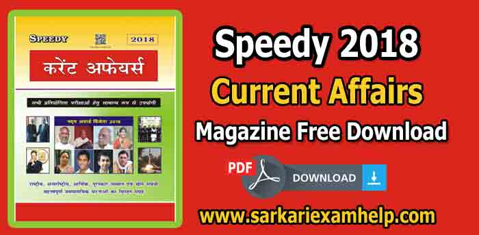 Free Download Speedy Current Affairs 2018 Book in Hindi PDF