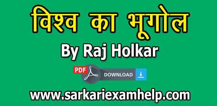 Download World Geography (विश्व का भूगोल) PDF Notes in Hindi By Raj Holkar