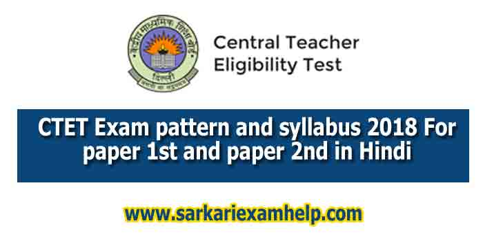 CTET Exam pattern and syllabus 2019 For paper 1st and paper 2nd in Hindi