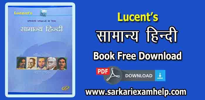Lucent's Samanya Hindi Book