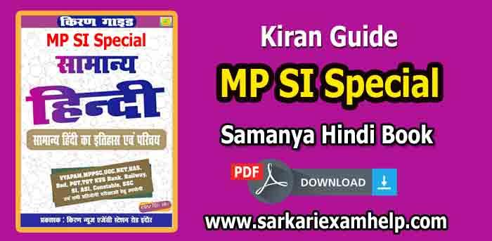 MP SI Special Kiran General Hindi (सामान्य हिंदी का इतिहास एवं परिचय) Book PDF Free Download